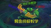鳄鱼终极技巧教学:无缝双E超级秒人连招,二级必杀套路,统统拿下