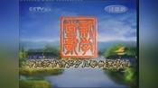 200?年 CCTV少儿 新学堂歌 谷建芬古诗文少儿歌曲演唱会