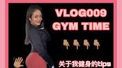 Vlog009--健身日常之快乐臀腿日&减肥多年健身3年总结的????????嘘嘘滴tips ????????#vlog##健身打卡#