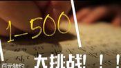 VLOG0001.一些虚度光阴的证据之 百元大挑战!1—500数字书写不出错挑战嘻嘻。