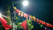 喜迎国庆,到处彩旗飘飘,半夜加班挂彩旗,挂国旗,狗叫声一片