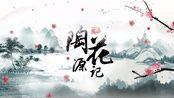 19ae42 中国风水墨片头桃花源记水墨ae模板免费下载