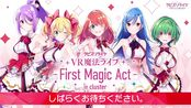 Lapis Re:LiGHTs VR魔法LIVE First Magic Act in cluster【LiGHTs】
