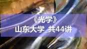 K9089-22_单缝衍射(2),矩孔衍射