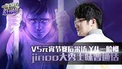 飞熊在现场:V5元宵节赛后采访 Y4一脸懵 jinoo大秀土味普通话
