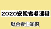 2020安徽省考公务员考试财会专业知识财会专业课