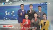 东南卫视2020.1.1 18:53:41-18:59:54卫视新闻片尾、广告