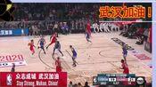【NBA】全明星历史上第一次支援中国抗击疫情(Stay Strong,Wuhan,China!)