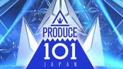PRODUCE 101 JAPAN 两组PK演唱ONE OK ROCK的wherever you are 你喜欢哪一组?