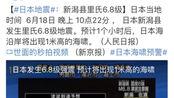 昨晚的新潟6.8级地震,我在现场【新潟大学留学生避难现场实况记录】20190618
