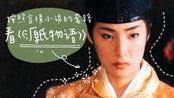 【书荒啦】把《源氏物语》当做言情小说来看