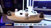"""合肥市10种产品上榜2019年""""安徽工业精品""""名单"""