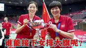 东京奥运后郎平合同到期,还会执教吗?谁能接下她手里这面大旗?