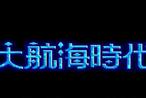SFC《大航海时代2》オットー編48分53秒通关p1