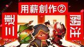 [元气骑士]用薪创作②,游侠+刺客,混剪高燃(这个是假的,不可能的)( `