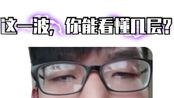 [随手小视频] 方桓骑山地车,你能看懂几层?