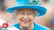"""英女王或于2021年退休 150秒了解""""超长待机""""女王伊丽莎白二世"""