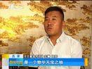 [新闻午报-山西]吕梁:村民3年写村志20万字 记录400年变迁史