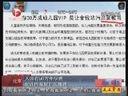 北京:入园存30万免学费 幼儿园被疑非法集资