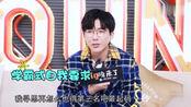 刘宇宁专访,谈《我们的歌》中得第四名:宁愿说我长得丑!