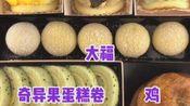 【糖贵肥~吃播】0107期/抱抱卷*3+大福+奇异果蛋糕卷+鸡腿面包+新疆炒米粉