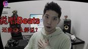 What?!!说唱Beats还能这么玩?《节奏进行时》第一期之制作人匿名PK!