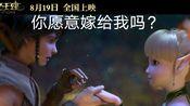 【薛之谦】精灵王座主题曲,我好像在哪见过你,救救这部良心的电影吧!
