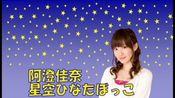【星雏】阿澄佳奈 星空晒太阳 第372回 (2020.02.14)