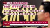 """[北京您早]北京市物业管理条例草案:老物业""""赖着不走""""每日罚1万元"""