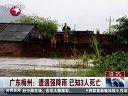 广东梅州:遭遇强降雨  已知3人死亡[东方新闻]