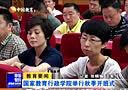 国家教育行政学院举行秋季开班式130903中国教育报道