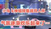 【QQ飞车】小鸟 K神 组排备战双人杯.气氛逐渐欢乐起来了...