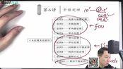 2021年爱启航张宇数学基础全程班(第6讲 中值定理)