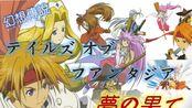 幻想傳說OVA 夢の果て 中文歌詞