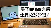 【买了ipad之后 还需要花多少钱】ipad pro2018 11英寸/apple pencil2代/ipad app推荐/ipad壳内胆包/画画支架