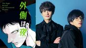 【冈田将生/志尊淳】双主演漫改电影三角窗外是黑夜!!!10月30号上映