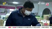 心系武汉!潍坊爱心企业无偿捐赠100吨消毒液 支援武汉抗疫