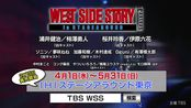 [日本キャスト版]WEST SIDE STORY Season3 ビジュアルTVスポット30秒