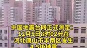 中国地震台网正式测定,河北唐山市丰南区发生4.5级地震,愿平安!