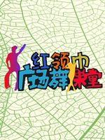 红领巾广场舞课堂