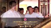 2015年中国红木家具十大风云企业家 陈达强