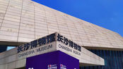 中秋假日哪去逛?长沙市博物馆值得一游,珍宝很多很凉爽地铁直达