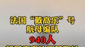 """法国""""戴高乐""""号航母编队有940人新冠病毒检测呈阳性"""