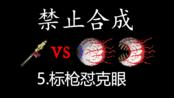 【泰拉瑞亚】禁止合成 5.克苏鲁之眼