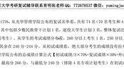 2018年北京大学会计硕士MPAcc考研复试分数线、参考书、复试辅导