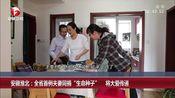 """[超级新闻场]安徽淮北:全省首例夫妻同捐""""生命种子"""" 将大爱传递"""