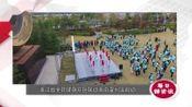 浙江省全民健身片区联动浙南温州站启动