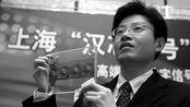 此人曾用假芯片骗11亿科研资金,成中国芯片罪人,后来怎么样了