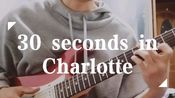 【电吉他】Mateus Asato - 30 seconds in Charlotte cover by 勺