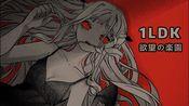 【地缚少年花子君手书】欲望の楽園III【1LDK】宁宁视角